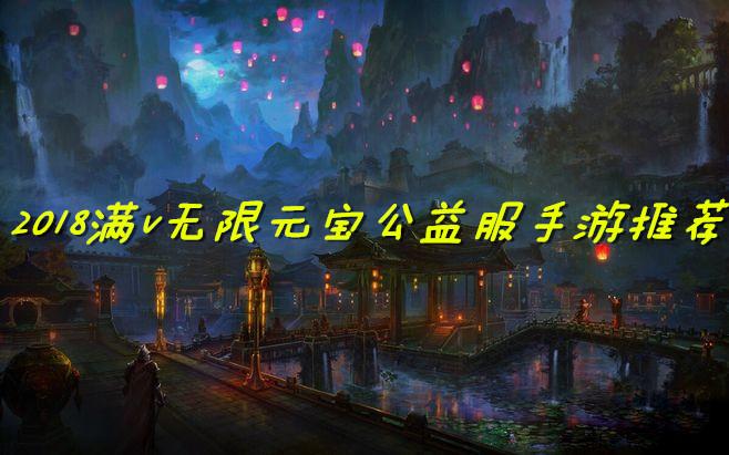 2018满v无限元宝公益服手游推荐