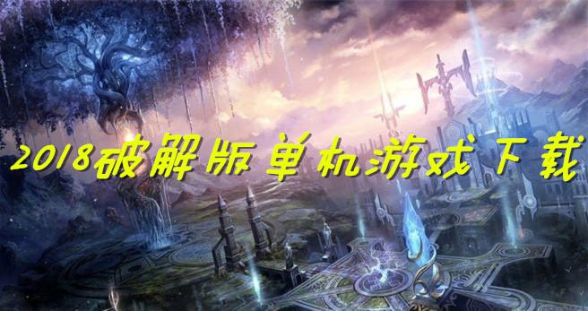 单机内购版破解游戏大全中文版