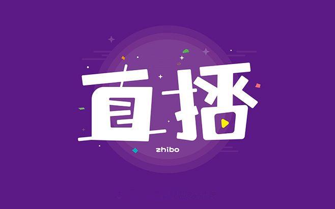 直播_直播app软件大全