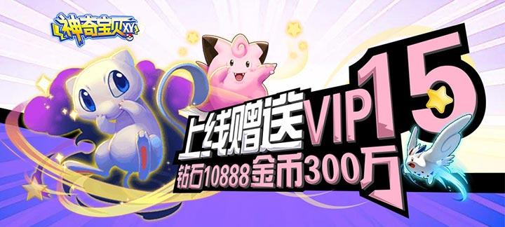 上线送顶级vip15手游