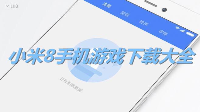 小米8手机游戏下载大全