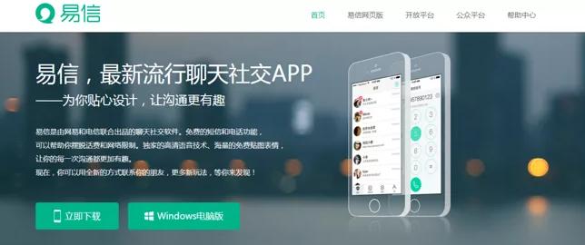 iPhone社交聊天app
