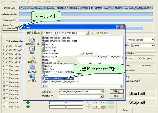 联想X2Pt5刷机教程_联想X2Pt5线刷图解教程