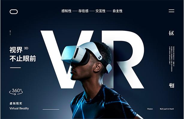 好用的VR应用推荐