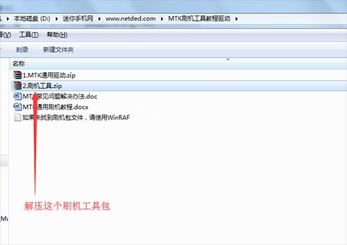 三魅XS5线刷刷机教程_三魅XS5专用rom包下载