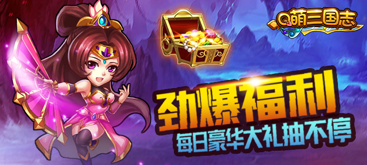 《Q萌三国志》BT公益服上线送VIP7、元宝8888、银币100万
