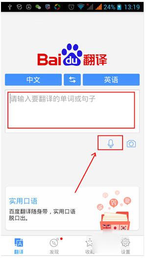 能翻译多国语言的手机app截图