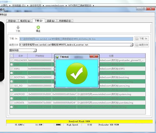 先科LT11i+线刷包下载