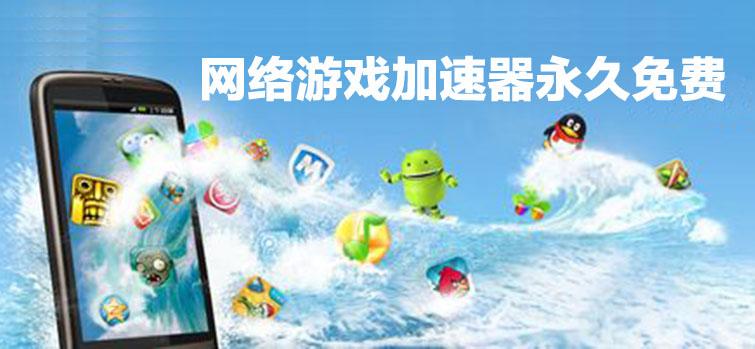 手机游戏加速器安卓免费版