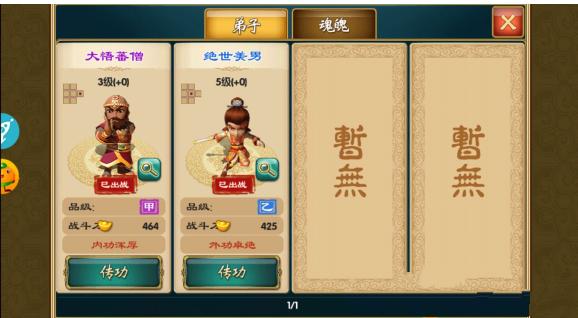 武侠Q传无限元宝服缘分系统怎么玩_缘分系统玩法教程