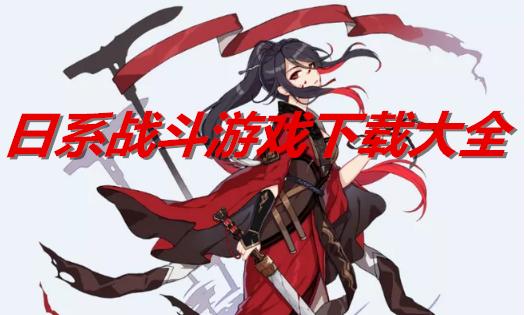 日系战斗游戏下载大全