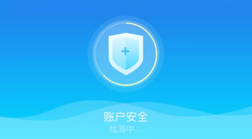 2018超安全的手机安全卫士