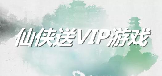 仙俠送VIP游戲