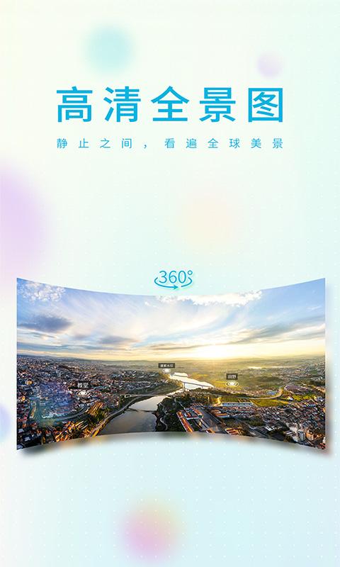 QQ浏览器VR截图