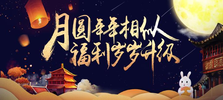 安致网手游公益服:中秋节活动充值返利最高500%_中秋大礼包豪气放送