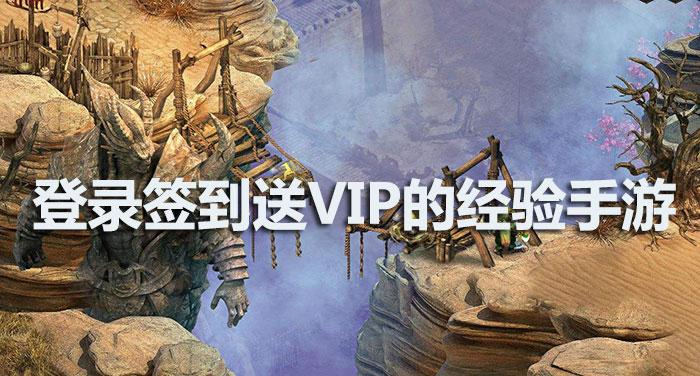登录签到送VIP的经验手游