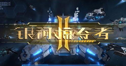 银河掠夺者2战舰