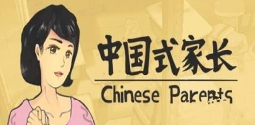 中国式家长奥运冠军结局养成攻略