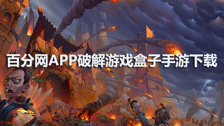 百分网APP破解游戏盒子手游下载