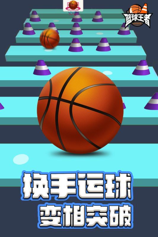 籃球王者截圖