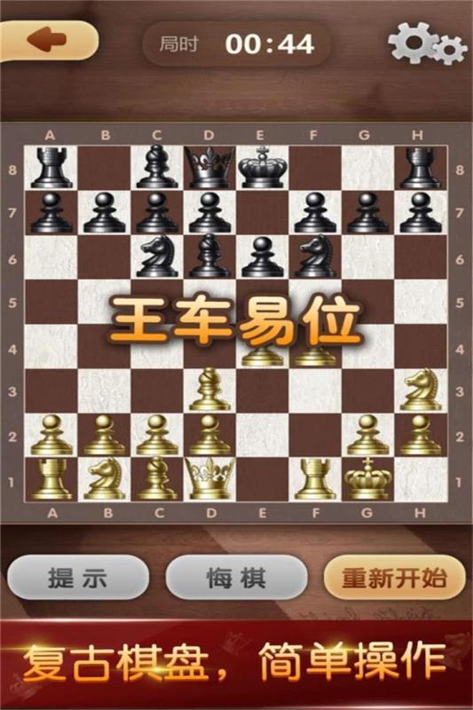 天梨國際象棋截圖