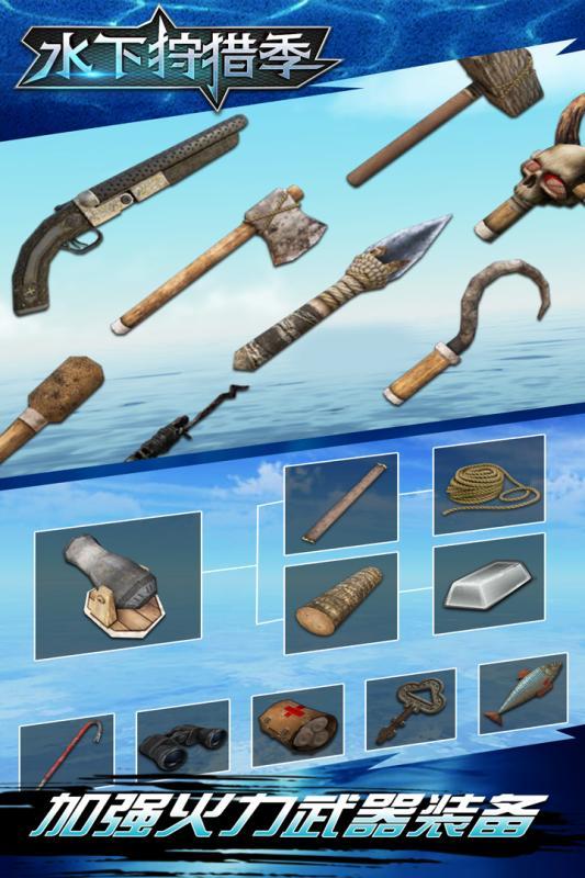 水下狩猎季截图