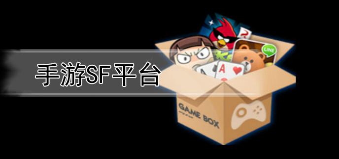 手游sf平台下载