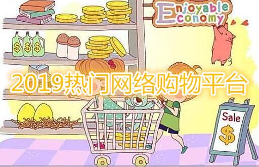 2019熱門網絡購物平臺