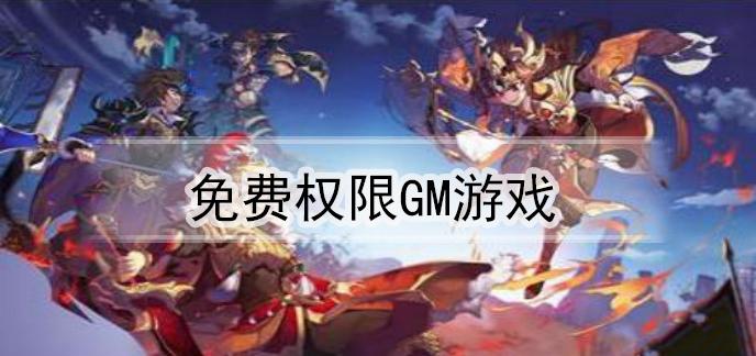 免費權限GM游戲
