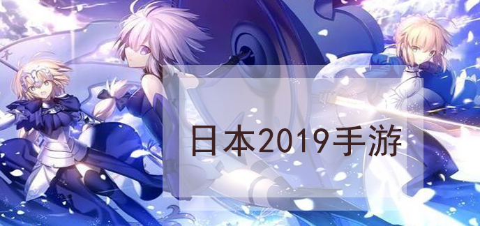 日本手游热度排行2019