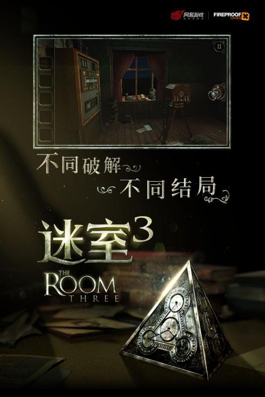 迷室3截圖