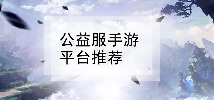 公益服手游平臺推薦
