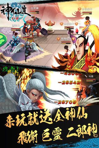 神仙道高清重制版截图