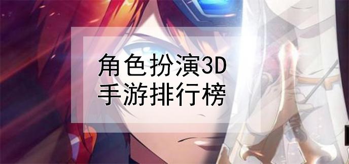 角色扮演3d手游排行榜