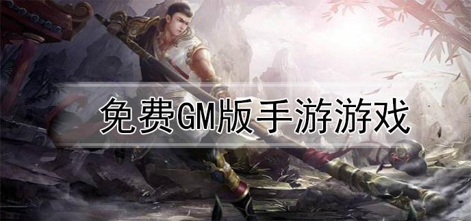 免费gm版手游游戏