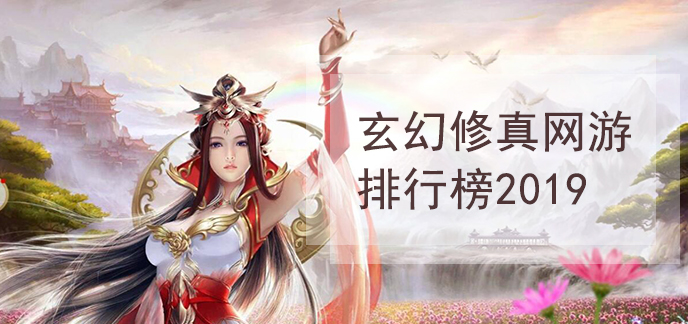 玄幻修真网游排行榜2019