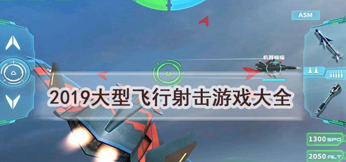 2019大型飞行射击游戏大全