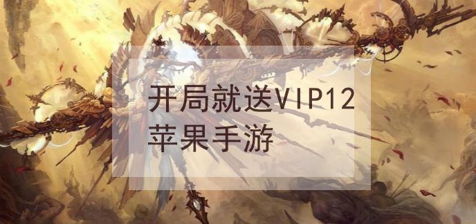 开局就送VIP12苹果手游