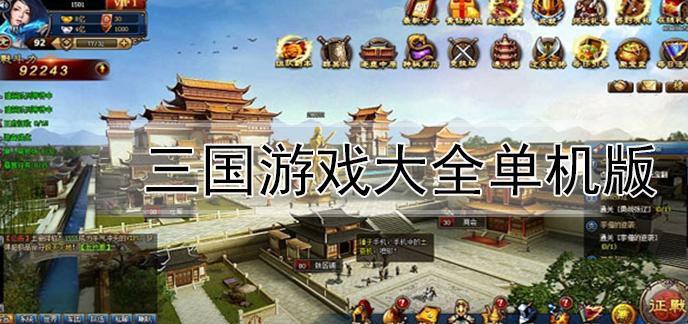 三国游戏大全单机版