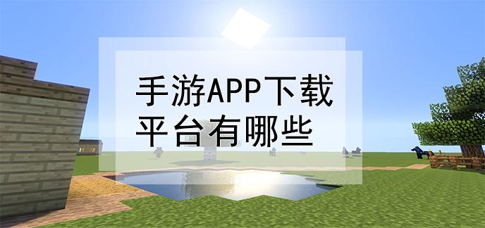 手游app下載平臺有哪些