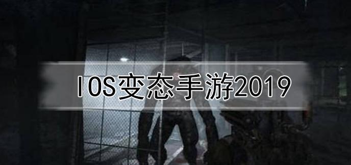 ios变态手游2019