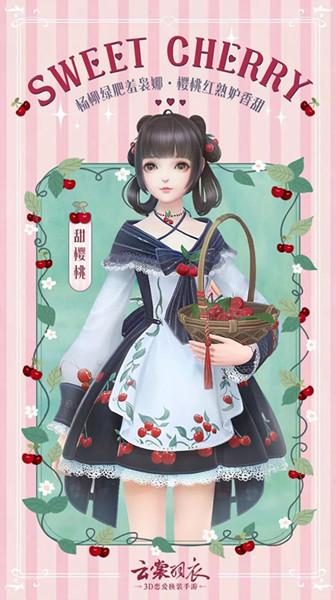 云裳羽衣甜樱桃套装怎么获取-甜樱桃套装获取方式