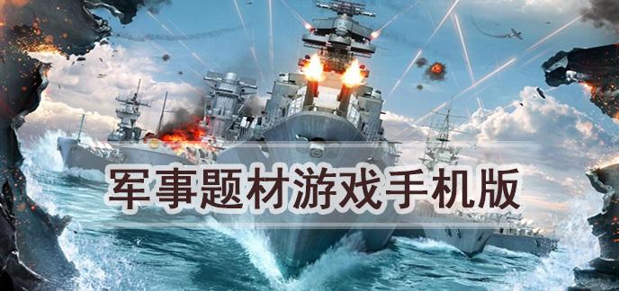 军事题材游戏手机版