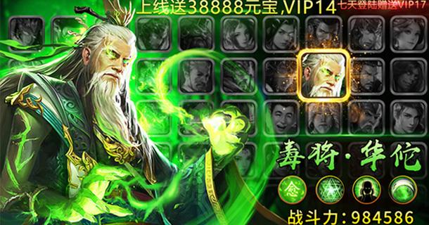 《乱!战三国》公益服:上线送38888元宝、vip14、铜钱288W