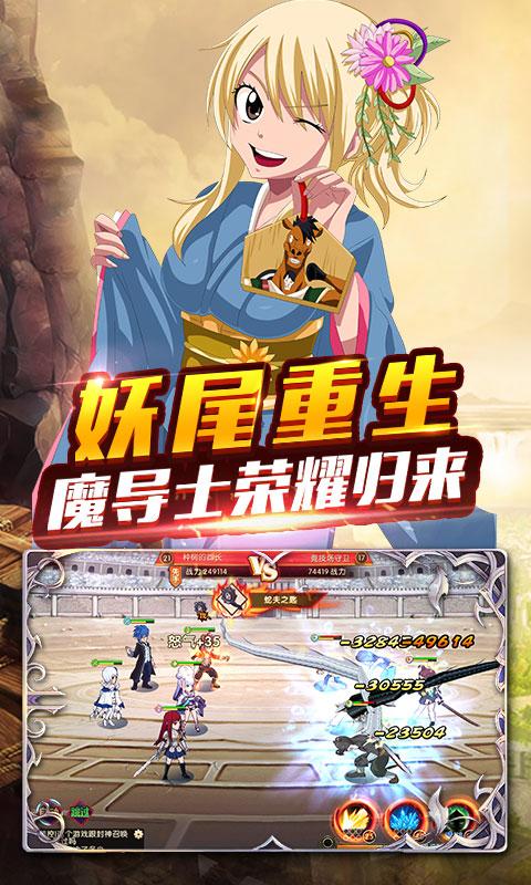 《妖尾2-魔灵兵团》变态版:上线赠送VIP27、钻石*48888、金币*100W