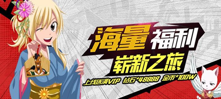《妖尾2-魔靈兵團》變態版:上線贈送VIP27、鉆石*48888、金幣*100W