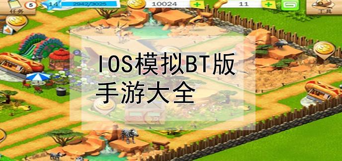 ios模拟bt版手游大全