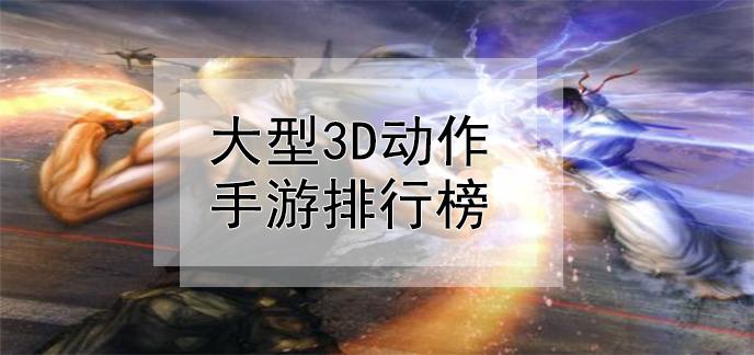 大型3d動作手游排行榜