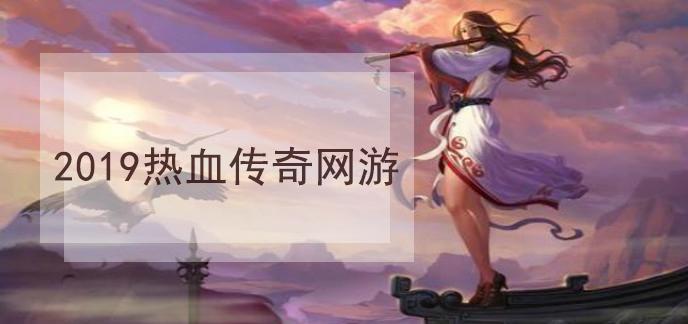 2019热血传奇网游