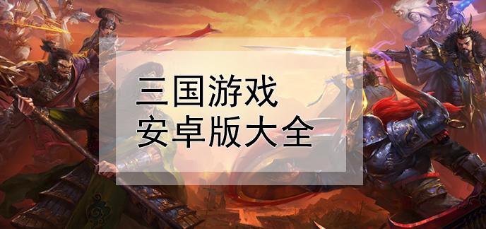 三国游戏安卓版大全